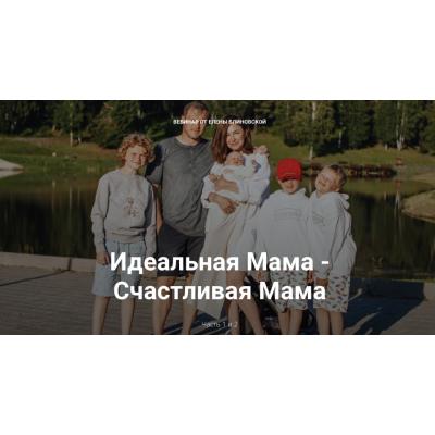 Идеальная Мама - Счастливая Мама. Часть 1. Елена Блиновская