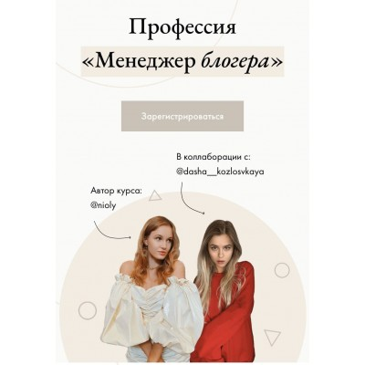 Профессия «Менеджер блогера» Полина Пушкарева, Даша Козловская nioly ( Ниоли)