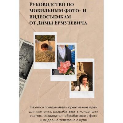 Руководство по мобильным фото и видеосъемкам Дима Ермузевич