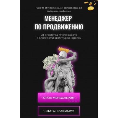 helefoxy ohmygod_agency  Менеджер по продвижению