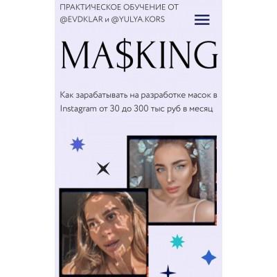 Masking ( Маски )  Evdklar и Yulya.kors