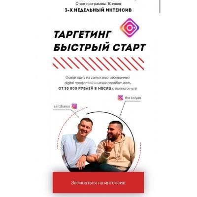 Таргетинг. Быстрый старт Санжар Хакбердиев, Николай Грибов