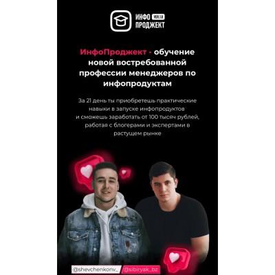 ИнфоПроджект Никита Шевченко, Кирилл Сибиряк