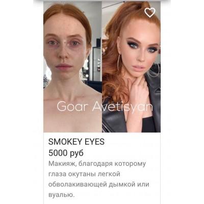 Smokey eyes от Гoаp Авeтисян, gоаr_avеtisyan
