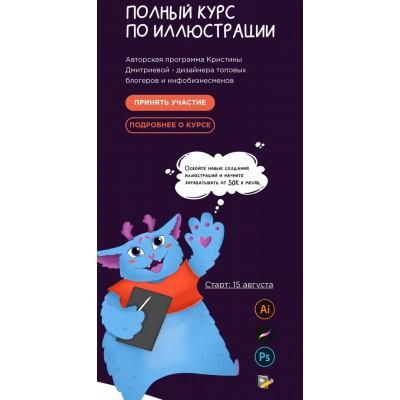 Полный курс по иллюстрации. Кристина Дмитриева