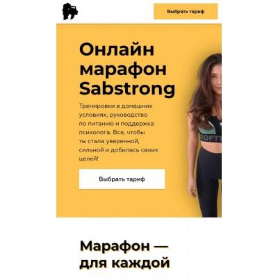 Онлайн марафон Sabstrong. Sabintag, Сабина Филина