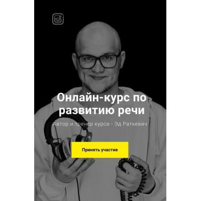 Курс по развитию речи. Эд Раткевич