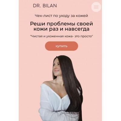 Полный сборник по уходу за кожей. Анастасия Билан