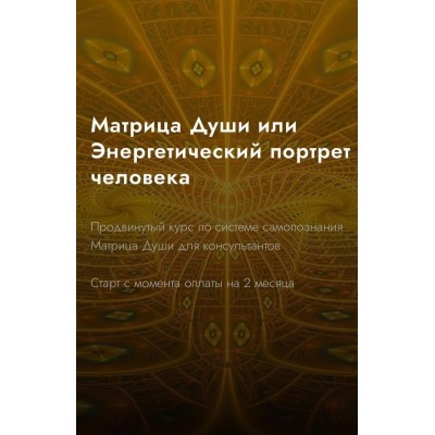 Матрица Души или Энергетический портрет человека. Александра Шобогорова