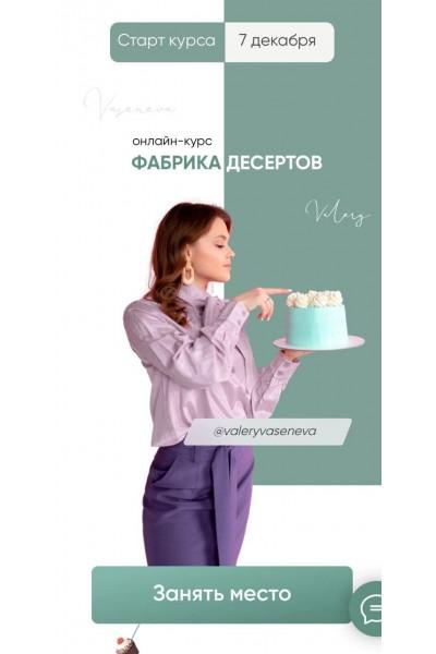 Фабрика десертов.  Валерия Васенева