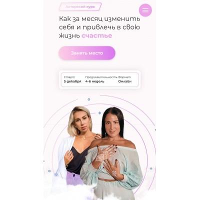 Гармоничная женщина. Ирина Терес, Екатерина Рогановская, ekkkaty