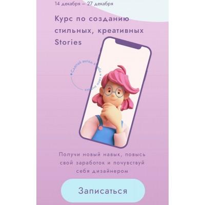 Курс по созданию стильных, креативных Stories. sovaschool