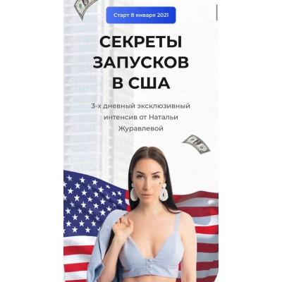 Секреты запусков в США. Наталья Журавлева