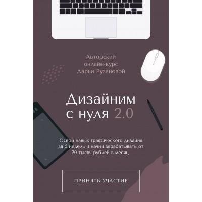 Дизайним с нуля 2.0 Дарья Рузанова