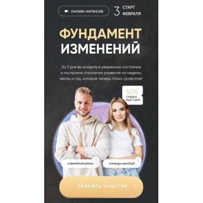 Фундамент изменений. Марго Савчук, Данил Матухно
