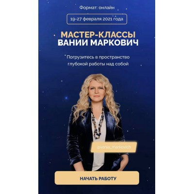 Мастер-классы. Вания Маркович
