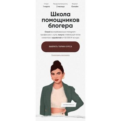 Школа помощников блогера. Элина Чеботарева