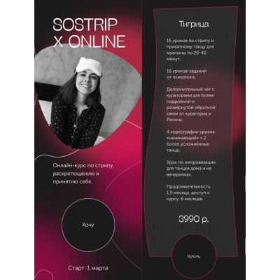 Sostrip X Online. Медняша, mednyash