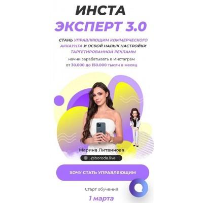 Инстаэксперт 3.0. Мария Литвинова, boroda.live, Борода