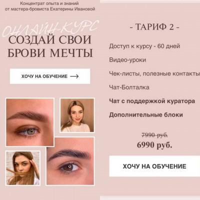 "Онлайн-курс ""Создай свои брови мечты"". Екатерина Иванова"
