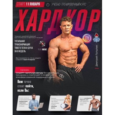 Хардкор. Дмитрий Путылин