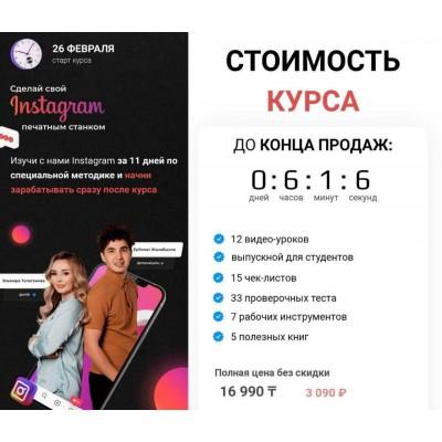 Сделай свой Instagram печатным станком. Эльмира Толегенова, Ерболат Жанабылов