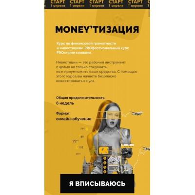 Money`тизация, Монетизация. Nioly, Ниоли