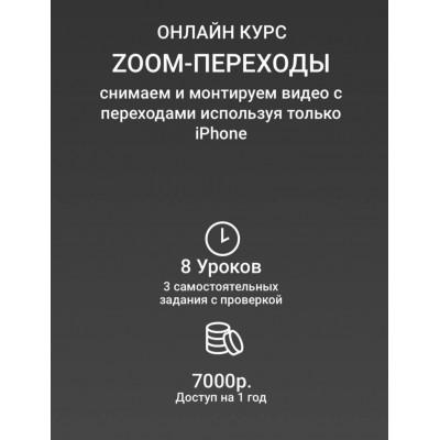 Zoom-переходы. Вадим Панасюк