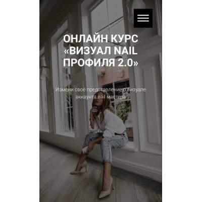 Визуал nail профиля 2.0. Екатерина Свилогузова