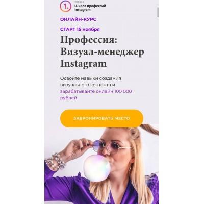 Профессия Визуал-менеджер Instagram. Светлана Филиппова, Анна Кукушкина