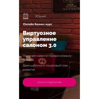 Виртуозное управление салоном 3.0. Ирина Михина