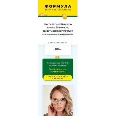 Формула денег в beauty-бизнесе. Юлиана Бондаренко