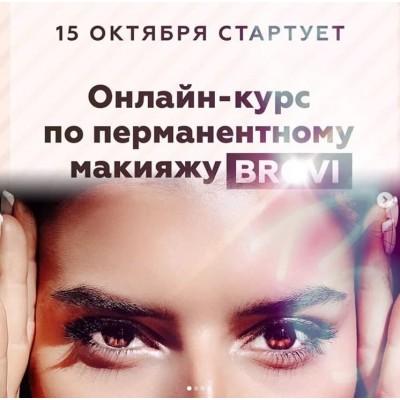 Курс по перманентному макияжу Brovi. Марика Сухая
