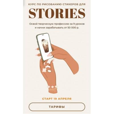 Курс по рисованию стикеров для Stories. Юлия Бездарь
