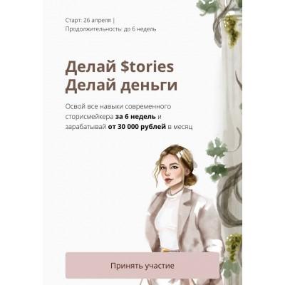 Делай Stories, делай деньги 2021. dominic__ana, Доми