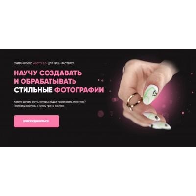 Фото 2.0. Валентина Воронина