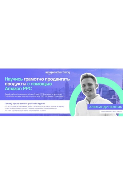 Курс по рекламе на Amazon 2021. Александр Нежник