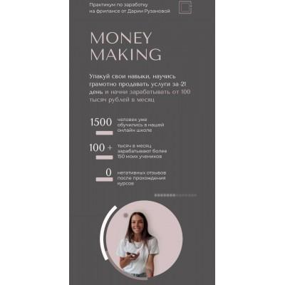Money Making. Дарья Рузанова, ruzaone
