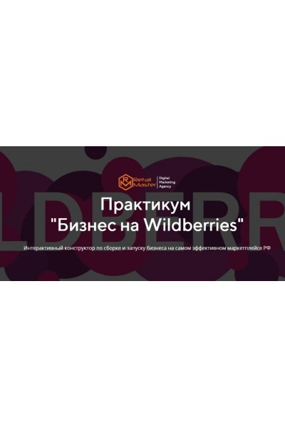 Бизнес на Wildberries. Игорь Майоров, Retail Master