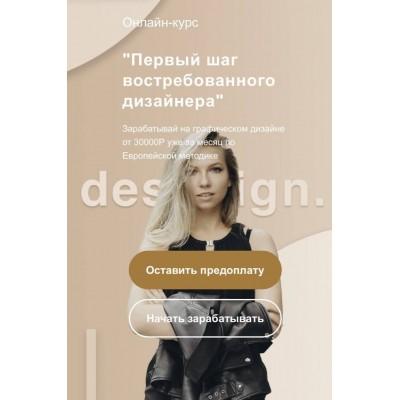 Первый шаг востребованного дизайнера. Дарья Удалова
