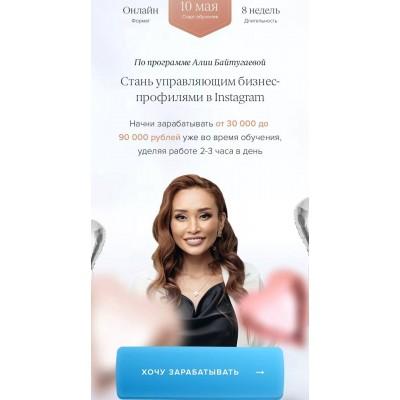Стань управляющим бизнес-профилями Instagram. Алия Байтугаева, Supermamasita