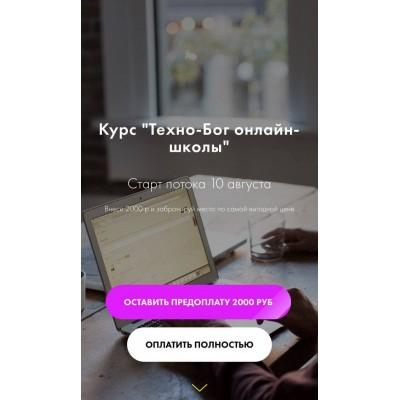 Техно-Бог онлайн-школы. Мария Литвинова