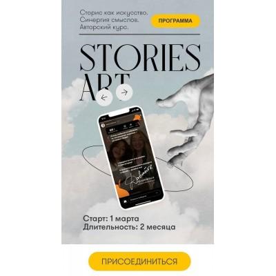 Stories Art. Сторис как искусство. Анна Уварова, Катрин Федорова