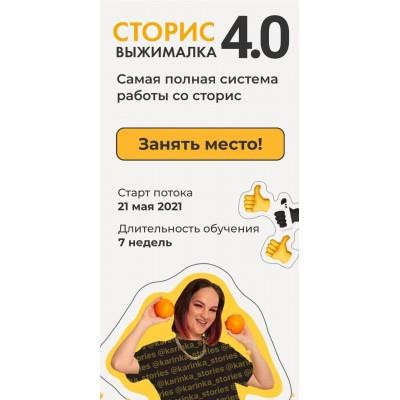 Сторисвыжималка 4.0. Карина Обатурова
