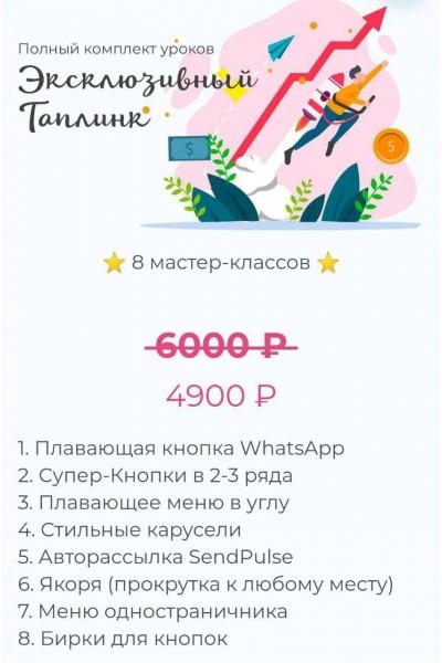 Эксклюзивный Таплинк. Максим max_taplink