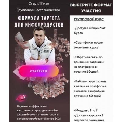Формула таргета для инфопродуктов. Андрей Мизев