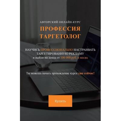 Профессия Таргетолог. Юлия Приходько