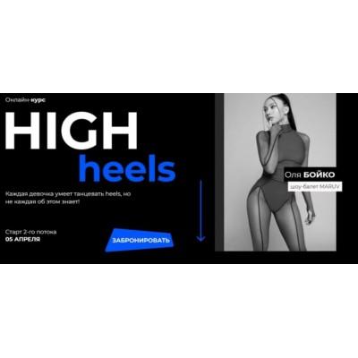 High Heels. Ольга Бойко