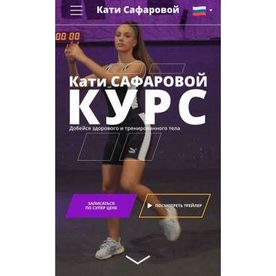 Добейся здорового и тренированного тела. Катя Сафарова