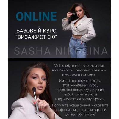 Визажист с 0. Саша Николина